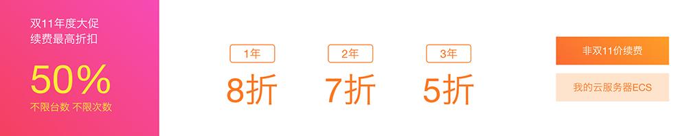 阿里云2017双十一优惠福利集锦-阿里云轻量应用服务器