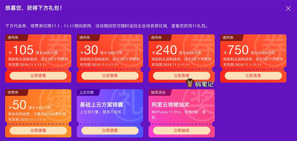 2019阿里云双十一优惠活动全攻略(代金券+拼团+1折+抽奖)